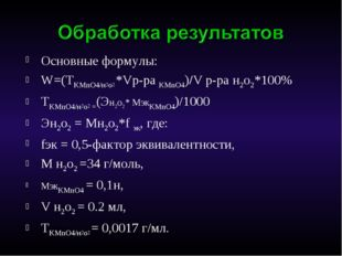 Основные формулы: W=(TKMnO4/н2о2 *Vр-ра KMnO4)/V р-ра н2о2*100% ТKMnO4/н2о2 =