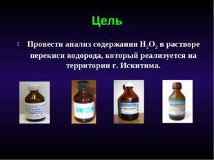 Провести анализ содержания H2O2 в растворе перекиси водорода, который реализу