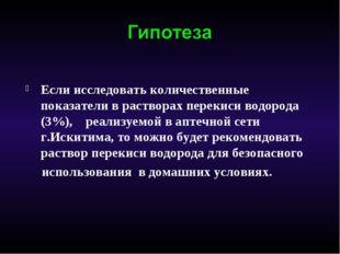 Если исследовать количественные показатели в растворах перекиси водорода (3%)