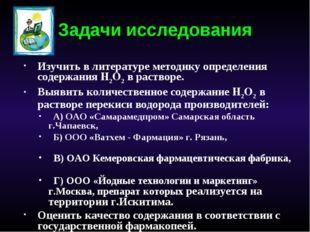 Изучить в литературе методику определения содержания H2O2 в растворе. Выявить
