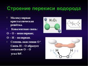 Молекулярная кристаллическая решётка. Ковалентная связь: О – О – неполярная;