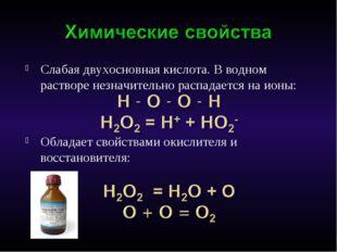 Слабая двухосновная кислота. В водном растворе незначительно распадается на и