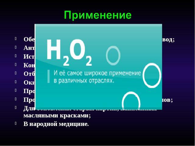Обеззараживание бытовых и индустриальных вод; Антисептик, кровеостанавливающе...