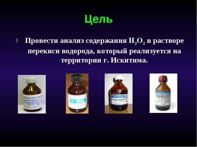 Провести анализ содержания H2O2 в растворе перекиси водорода, который реализу...