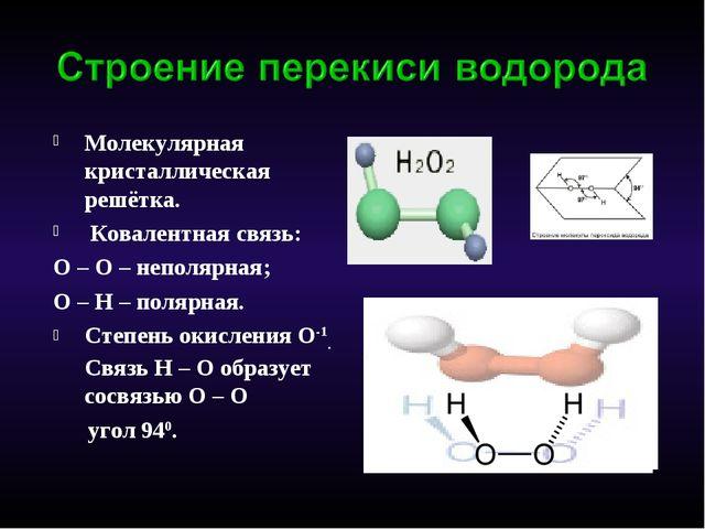 Молекулярная кристаллическая решётка. Ковалентная связь: О – О – неполярная;...
