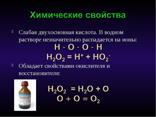 Слабая двухосновная кислота. В водном растворе незначительно распадается на и...