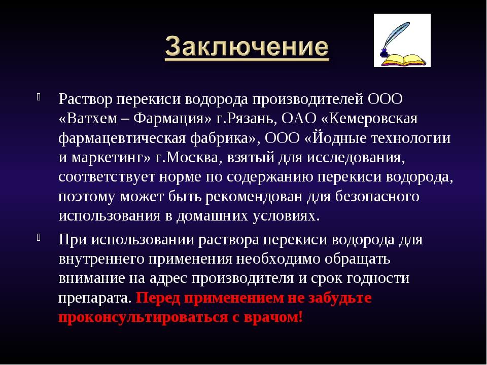 Раствор перекиси водорода производителей ООО «Ватхем – Фармация» г.Рязань, ОА...
