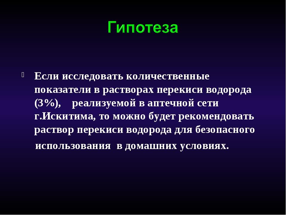 Если исследовать количественные показатели в растворах перекиси водорода (3%)...