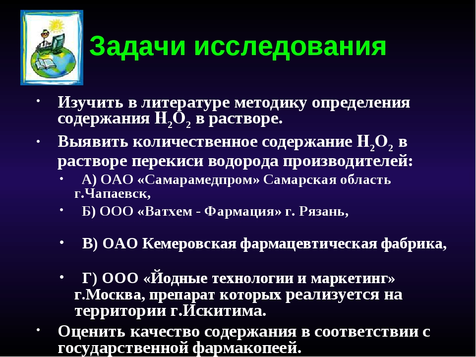 Изучить в литературе методику определения содержания H2O2 в растворе. Выявить...