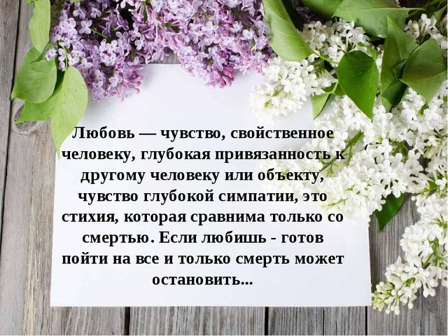 Любовь— чувство, свойственное человеку, глубокая привязанность к другому чел...