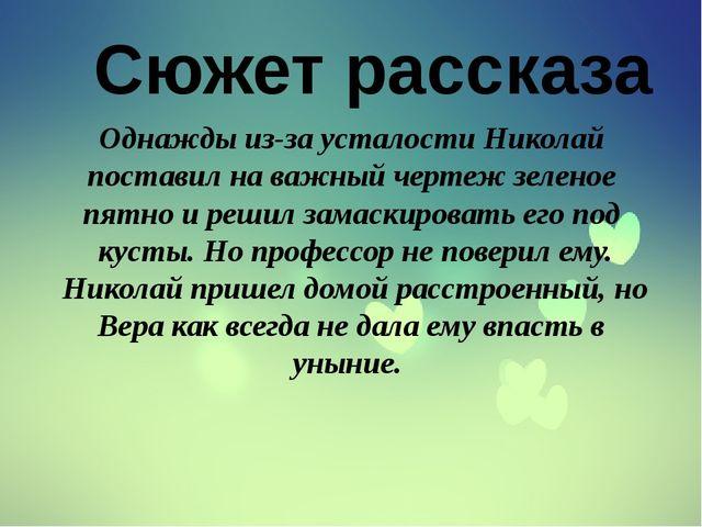 Однажды из-за усталости Николай поставил на важный чертеж зеленое пятно и реш...