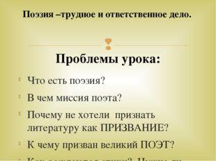 Что есть поэзия? В чем миссия поэта? Почему не хотели признать литературу как
