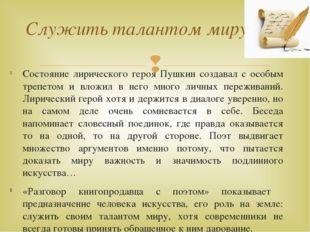 Состояние лирического героя Пушкин создавал с особым трепетом и вложил в него