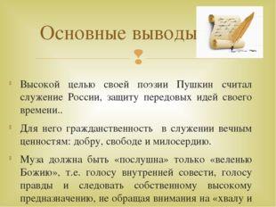 Высокой целью своей поэзии Пушкин считал служение России, защиту передовых ид