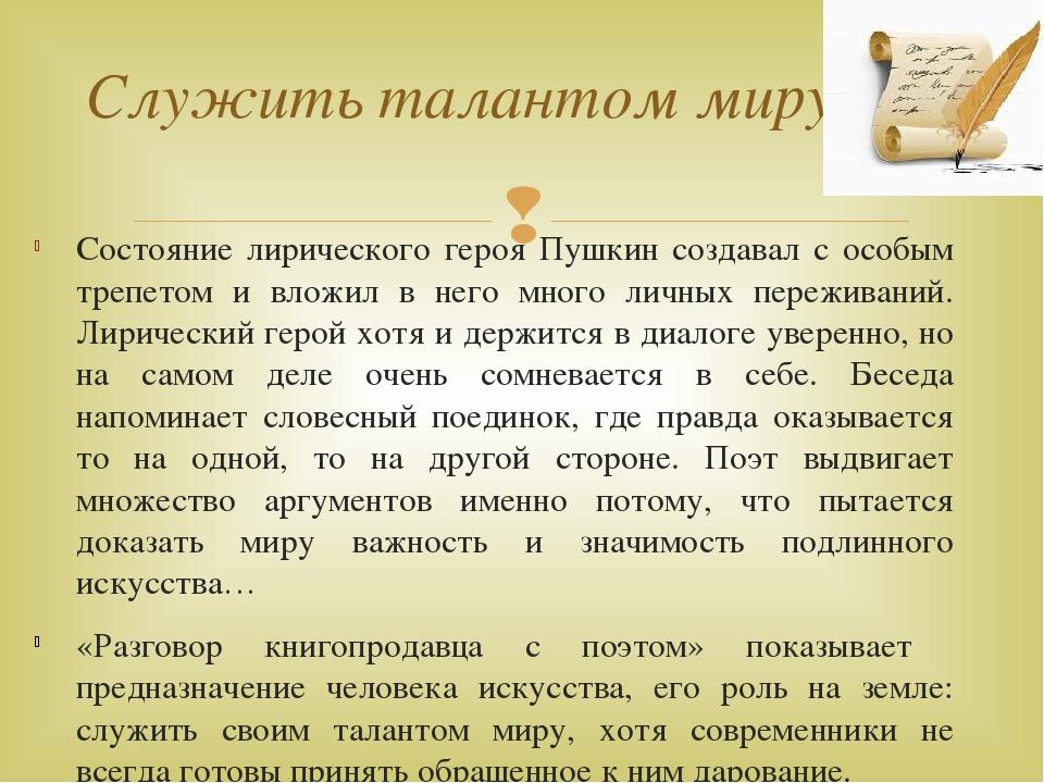 Состояние лирического героя Пушкин создавал с особым трепетом и вложил в него...