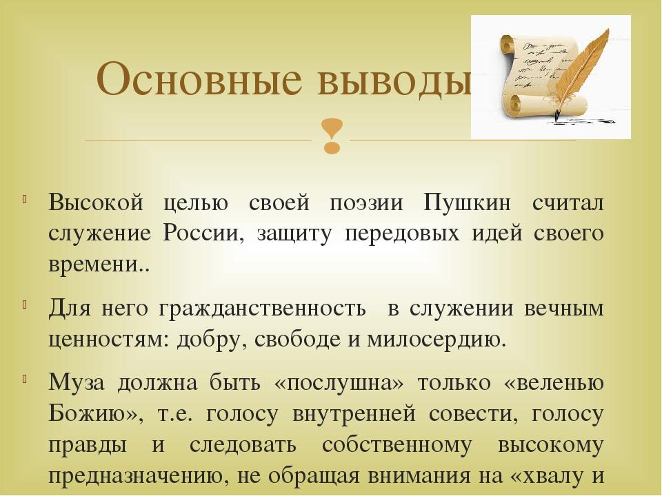 Высокой целью своей поэзии Пушкин считал служение России, защиту передовых ид...