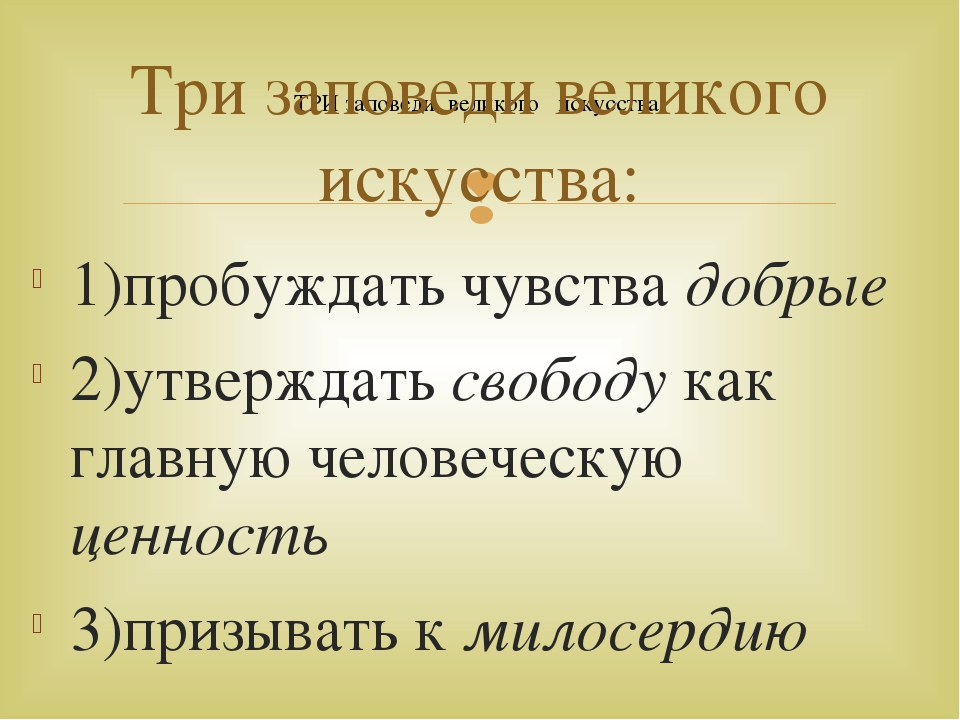 ТРИ заповеди великого искусства: Три заповеди великого искусства: 1)пробуждат...
