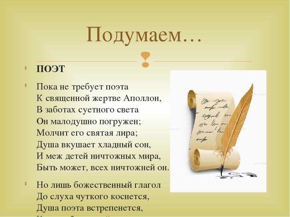 ПОЭТ Пока не требует поэта К священной жертве Аполлон, В заботах суетного све...