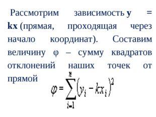 Рассмотрим зависимостьy = kx(прямая, проходящая через начало координат). Со