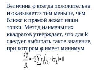Величина φ всегда положительна и оказывается тем меньше, чем ближе к прямой