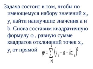 Задача состоит в том, чтобы по имеющемуся набору значений xi, yiнайти наилуч
