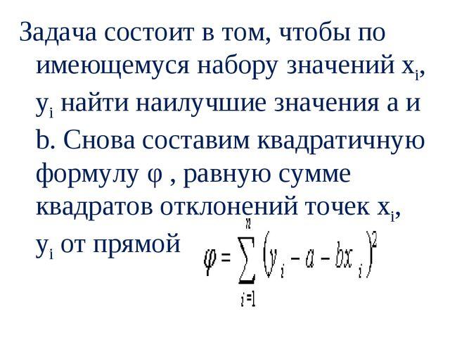 Задача состоит в том, чтобы по имеющемуся набору значений xi, yiнайти наилуч...