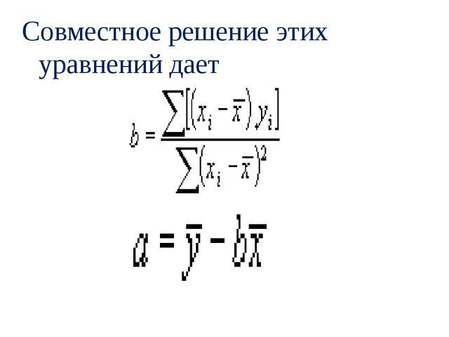 Совместное решение этих уравнений дает