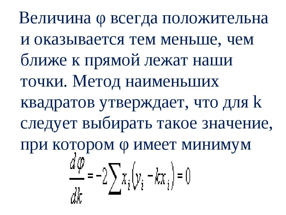 Величина φ всегда положительна и оказывается тем меньше, чем ближе к прямой...