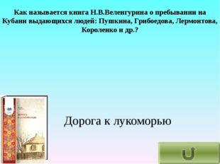 Как называется книга Н.В.Веленгурина о пребывании на Кубани выдающихся людей: