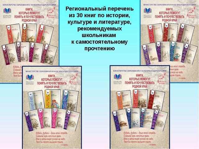 Региональный перечень из 30 книг по истории, культуре и литературе, рекоменду...