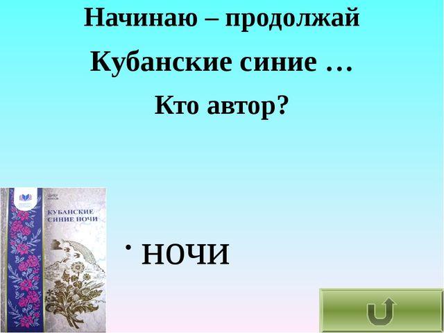 Лихоносов Назовите автора известного произведения «Наш маленький Париж»