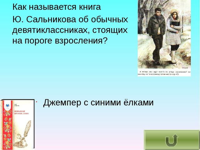 В 1803 году В каком году в Екатеринодаре открылась первая школа войска казачь...