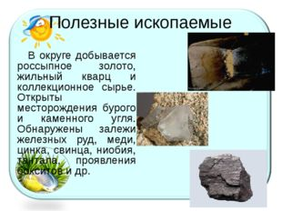 Полезные ископаемые В округе добывается россыпное золото, жильный кварц и кол