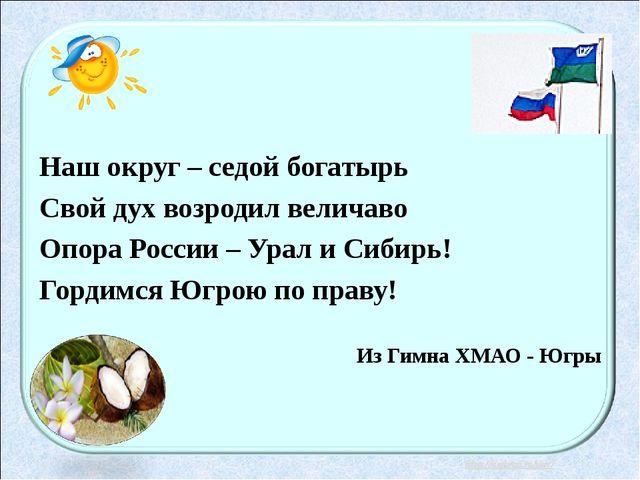 Наш округ – седой богатырь Свой дух возродил величаво Опора России – Урал и С...