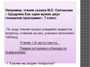 Например, чтение сказки М.Е. Салтыкова – Щедрина Как один мужик двух генер