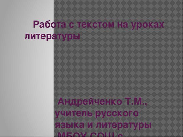 Работа с текстом на уроках литературы Андрейченко Т.М., учитель русского язы...