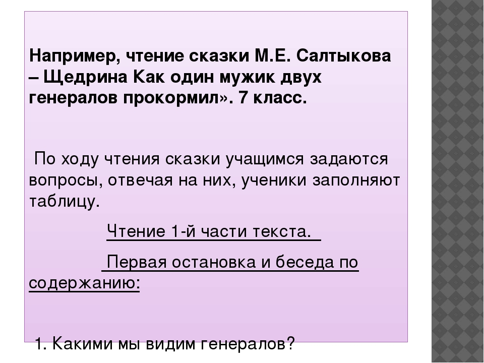 Например, чтение сказки М.Е. Салтыкова – Щедрина Как один мужик двух генер...