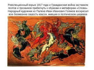 Революционный взрыв 1917 года и Гражданская война заставили поэтов и прозаико