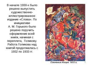 В начале 1930-х было решено выпустить художественно-иллюстрированное издание