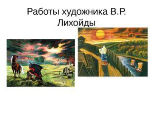 Работы художника В.Р. Лихойды