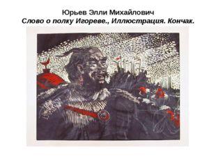 Юрьев Элли Михайлович Слово о полку Игореве., Иллюстрация. Кончак. 1964 г.