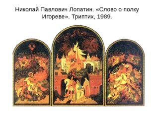 Николай Павлович Лопатин. «Слово о полку Игореве».Триптих, 1989.