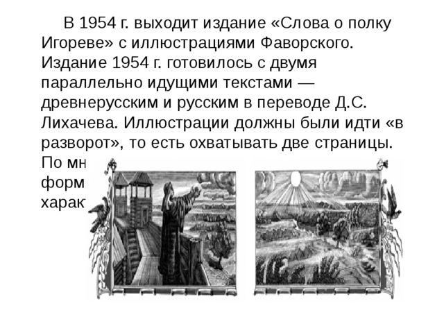В 1954 г. выходит издание «Слова о полку Игореве» с иллюстрациями Фаворского....