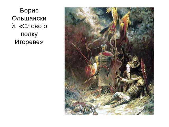 Борис Ольшанский. «Слово о полку Игореве»