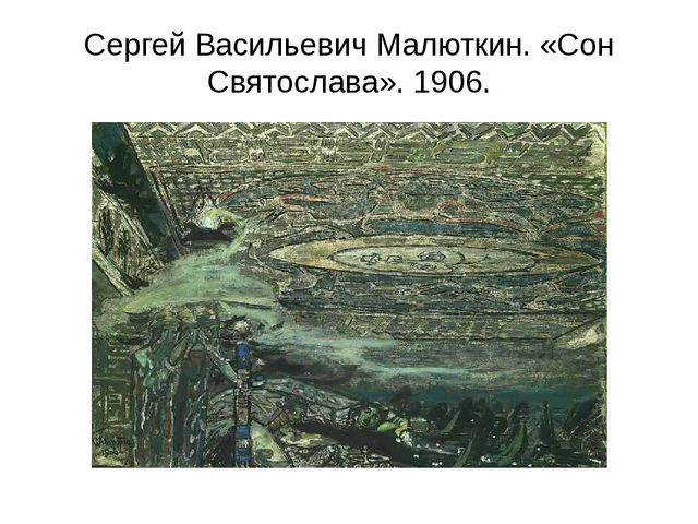 Сергей Васильевич Малюткин. «Сон Святослава». 1906.
