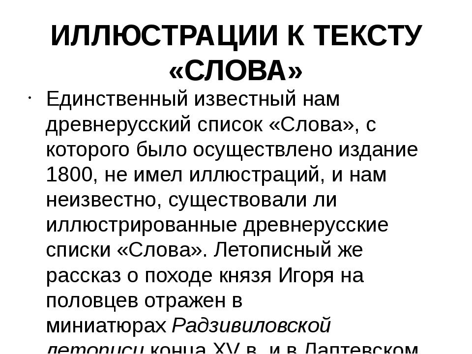 ИЛЛЮСТРАЦИИ К ТЕКСТУ «СЛОВА» Единственный известный нам древнерусский список...