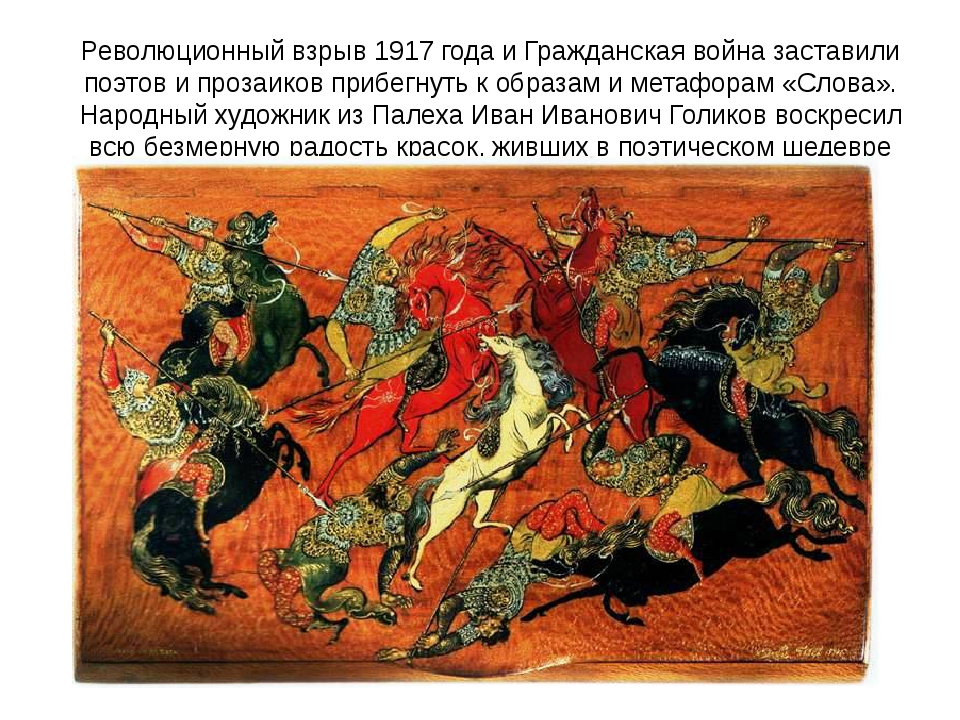 Революционный взрыв 1917 года и Гражданская война заставили поэтов и прозаико...