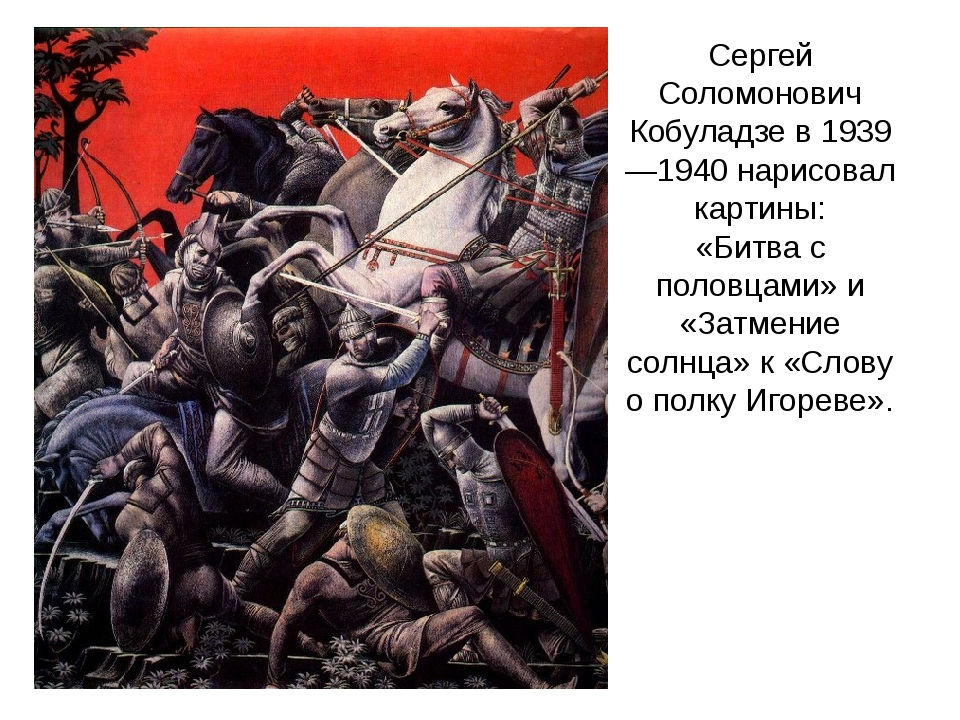 Сергей Соломонович Кобуладзе в 1939—1940 нарисовал картины: «Битва с половцам...