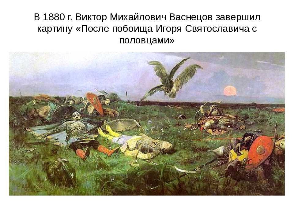 В 1880 г. Виктор Михайлович Васнецов завершил картину «После побоища Игоря Св...