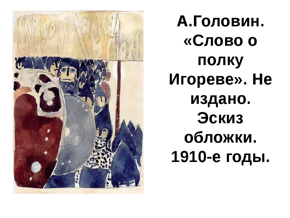 А.Головин. «Слово о полку Игореве». Не издано. Эскиз обложки. 1910-е годы.